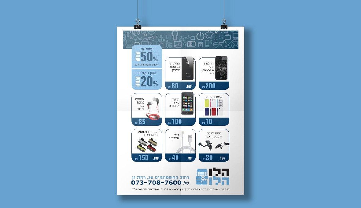 עיצוב פלייר לחברת סלולאר ומובייל