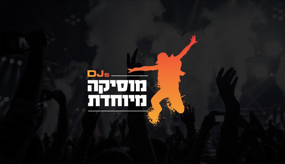 עיצוב לוגו לחברה ״מוסיקה מיוחדת״, צבעוני, חי ותוסס