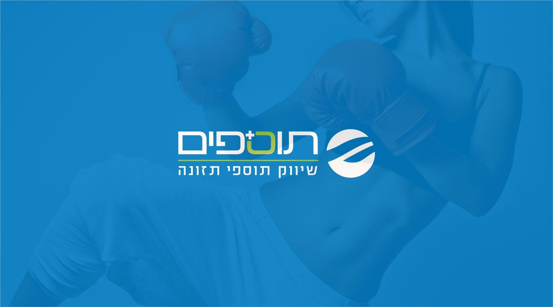 מיתוג לעסק ועיצוב לוגו לחברת תוספים