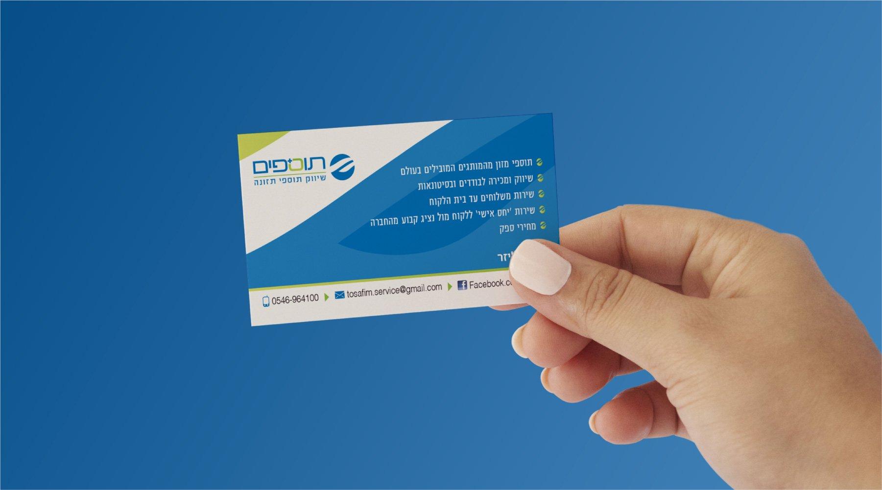 עיצוב כרטיס ביקור לחברת תוספים