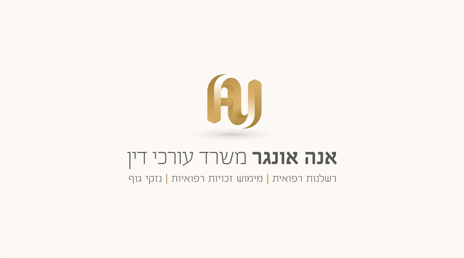 עיצוב לוגו למשרד עורכי דין אנה אונגר