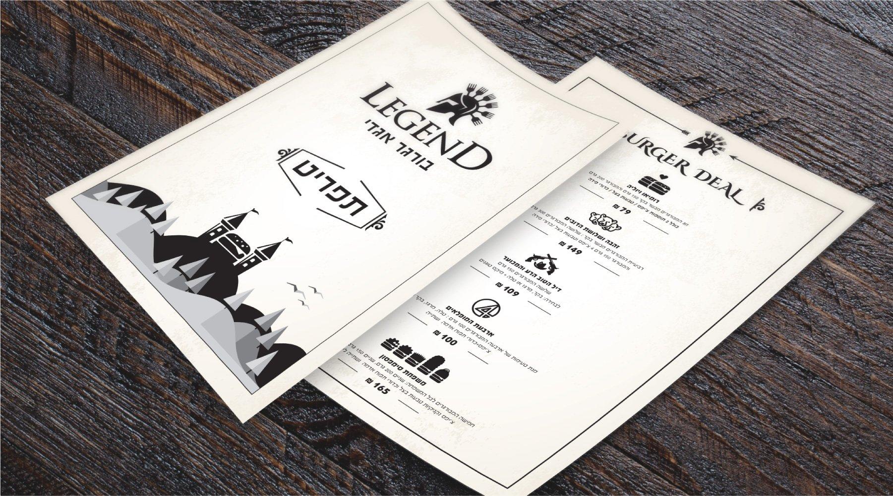 עיצוב תפריט למסעדה legened
