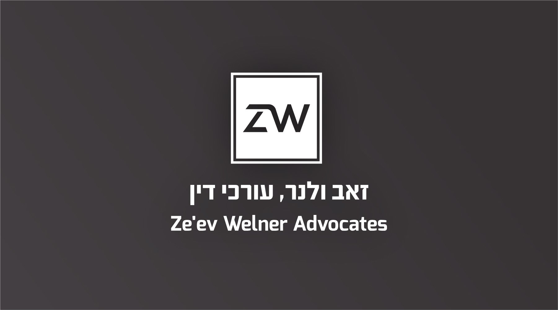 עיצוב לוגו ומיתוג לעורך דין זאב ולנר