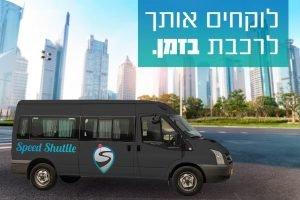 מיתוג עסקי | Speed Shuttle