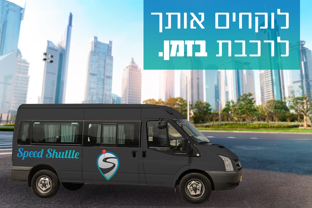 מיתוג עסקי | Speed Shuttle