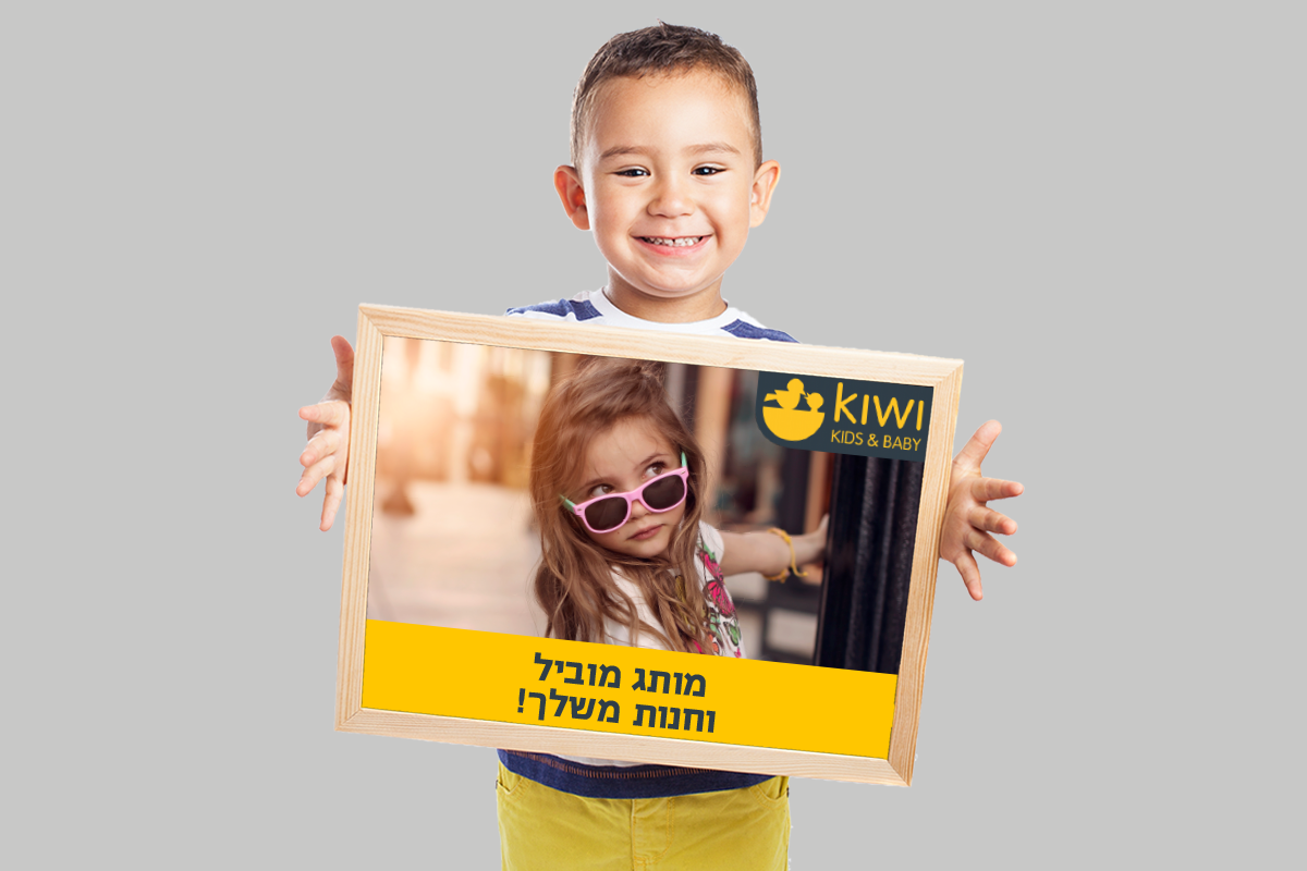 מיתוג עסקי | KIWI