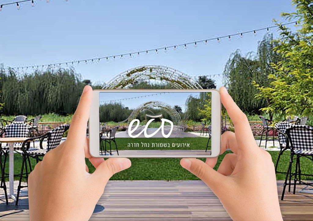 מיתוג עסקי | גן אירועים eco